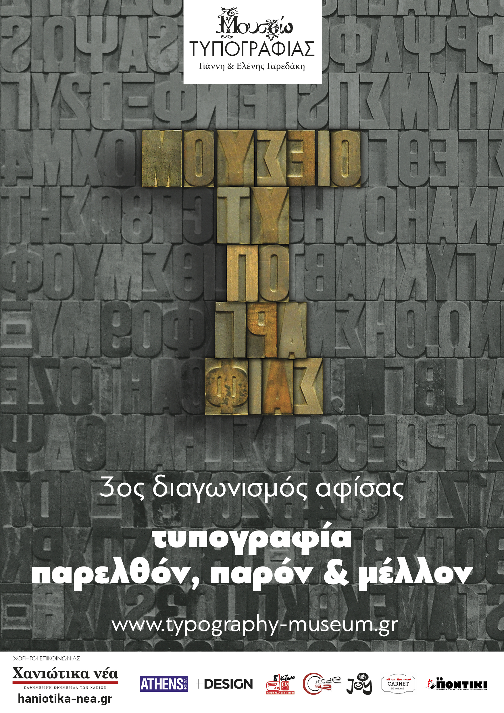 museum of typography international poster contest typography printing past present and