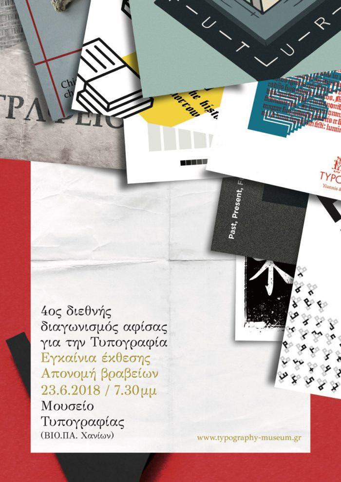 poster2018-ekthesi-print