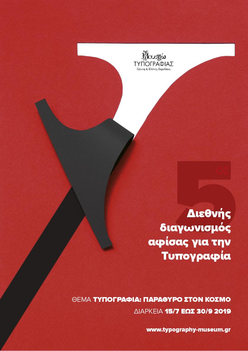 Η αφίσα του Αργύρη Αθανασιάδη που έλαβε το 1ο βραβείο στον 4ο διαγωνισμό του Μουσείου Τυπογραφίας, χρησιμοποιήθηκε ως αφίσα του 5ου διαγωνισμού.