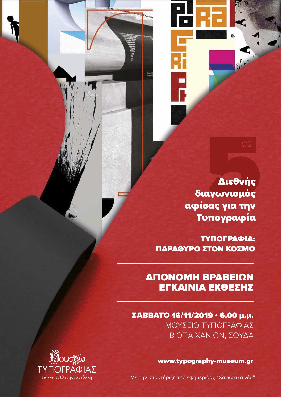 poster2019-aponomi copy2
